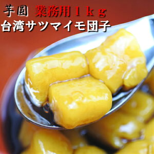 業務用1キロ 台湾サツマイモ団子 冷凍1000g タピオカで大人気の台湾スイーツ 芋圓 さつま芋団子 台湾サツマイモ団子 ユーユェン 本場台湾産 デザートのトッピングやスープの具材