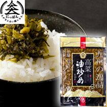 【送料無料】九州熊本の逸品阿蘇高菜漬け高菜油炒め300g