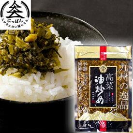 九州熊本の逸品 高菜油炒め 300g 伝統の製法にこだわり続ける阿蘇の老舗たかな菊池食品 阿蘇たかな漬け・熊本・お土産・ご当地・ご飯のお供 九州産高菜使用