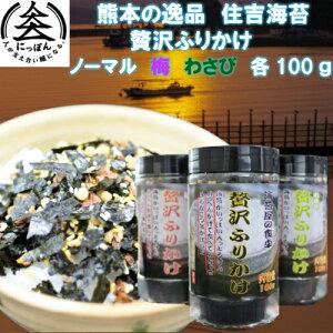 九州熊本の逸品 贅沢ふりかけ100g 贅沢ふりかけわさび100g 贅沢ふりかけ梅100g、ふりかけ 熊本名物 お土産、ご飯のお供 ドライふりかけ、有明海産海苔、メディアにも多数掲載 6本ま