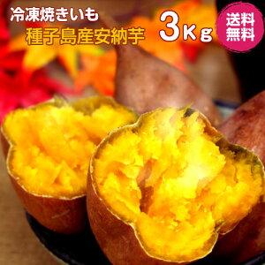 安納芋 焼き芋 冷凍 3kg 送料無料 クール便 アイス 冷凍 焼き芋 焼きいも 焼いも シャーベット 安納芋 サツマイモ 鹿児島県 種子島産 さつまいも やきいも 安納 ※北海道及び沖縄への