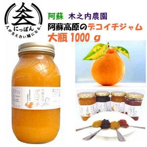 九州熊本の逸品 阿蘇木之内農園 阿蘇高原デコイチ(不知火(デコポンと同品種))ジャム1000g※人気商品の為発送まで1週間以上かかる可能性がございます。国産はちみつ使用・ハチミツ