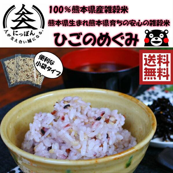 【送料無料】すべて100%熊本県産雑穀米 ひごのめぐみ 便利な小袋入り(15g×16袋)国産 健康食 美容 クリックポスト便(メール便)