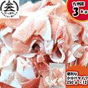 九州産業務用豚こま切れ3kg 便利な250gの小分けパックが12袋 豚小間/豚コマ/切り落とし/豚肉/国産 メガ盛り 豚肉…