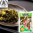 九州熊本の逸品 阿蘇高菜漬け きざみたかな 300g 伝統の製法にこだわり続ける阿蘇の老舗たかな菊池食品 阿蘇たか…