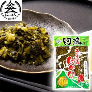 九州熊本の逸品 阿蘇高菜漬け きざみたかな 300g 伝統の製法にこだわり続ける阿蘇の老舗たかな菊池食品 阿蘇たかな漬け・熊本・お土産・ご当地・ご飯のお供