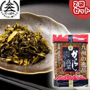【送料無料】九州熊本の逸品 からし高菜 300g×2 伝統の製法にこだわり続ける阿蘇の老舗たかな菊池食品 阿蘇たかな漬け・熊本・お土産・ご当地 ご飯のお供 九州産高菜使用
