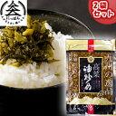 【送料無料】九州熊本の逸品 高菜油炒め 300g×2 伝統の製法にこだわり続ける阿蘇の老舗たかな菊池食品 阿蘇たか…