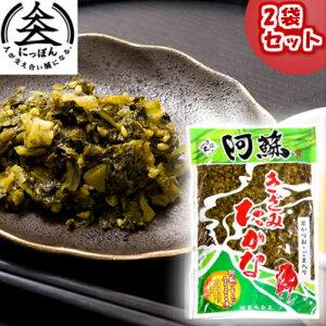 九州熊本の逸品 阿蘇高菜漬け きざみたかな 300g×2 伝統の製法にこだわり続ける阿蘇の老舗たかな菊池食品 阿蘇たかな漬け・熊本・お土産・ご当地 ご飯のお供