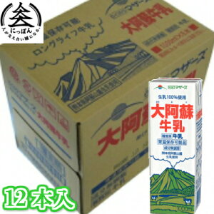 らくのうマザーズ LL大阿蘇牛乳1L×12本(1ケース6本×2) ※常温保存のため冷蔵庫のスペースを気にせず保管可能