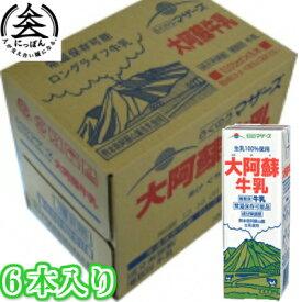 らくのうマザーズ LL大阿蘇牛乳1L×6本 ※常温保存のため冷蔵庫のスペースを気にせず保管可能
