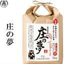 【新米】熊本県産特別栽培米「庄の夢」白米5kg×2(10Kg) 日本穀物検定協会で5年連続特Aを受賞した森のくまさん お米 米 もりのくまさん
