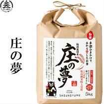 熊本県産特別栽培米「庄の夢」白米5kg日本穀物検定協会で5年連続特Aを受賞した「森のくまさん」