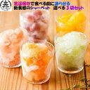 3袋セット 100%熊本県産果汁使用【七城シャーベット】青メロン、赤メロン、いちご、マンゴー、ブルーベリー5種各200…