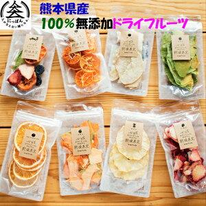 100%熊本県産の果物だけで作った砂糖不使用 無添加ドライフルーツ 8種からお選びください※単品販売ミックス30g メロン30g イチゴ30g(12月〜9月)ぶどう30g 梨30g(11月〜2月)柿30g(11