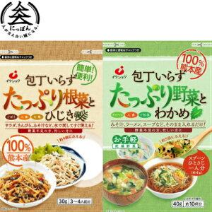 100%熊本県産 お手軽乾燥野菜 フリーズドライ 国産(熊本県産)包丁いらず【たっぷり野菜とわかめ】【たっぷり根菜とひじき】セット内容えらべます。