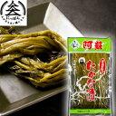 九州熊本の逸品 阿蘇高菜漬け 姿 300g 伝統の製法にこだわり続ける阿蘇の老舗たかな菊池食品 阿蘇たかな漬け・熊…