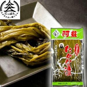 九州熊本の逸品 阿蘇高菜漬け 姿 300g 伝統の製法にこだわり続ける阿蘇の老舗たかな菊池食品 阿蘇たかな漬け・熊本・お土産・ご当地・ご飯のお供