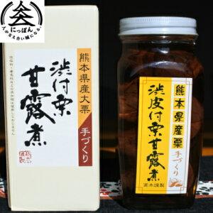 九州熊本の逸品 熊本県産の大栗を使った 渋皮付栗甘露煮 中瓶 500g(固形250g)