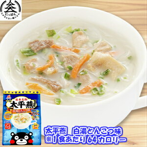 九州熊本の逸品【太平燕(タイピーエン) 白湯とんこつ味 5食】1食あたり64カロリー 春雨スープ