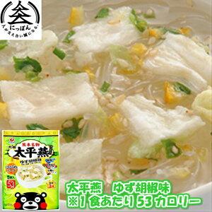 九州熊本の逸品太平燕(タイピーエン) ゆず胡椒味 5食】1食あたり53カロリー 春雨スープ