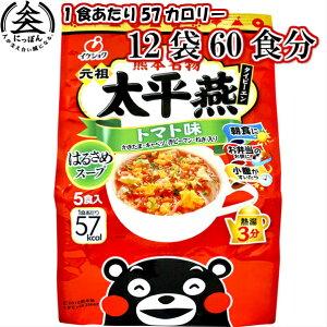 九州熊本の逸品【太平燕(タイピーエン) トマト味 5食×12(60食分)】1食あたり57カロリー 春雨スープ