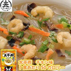 九州熊本の逸品【太平燕(タイピーエン) チキン味 5食】1食あたり50カロリー 春雨スープ