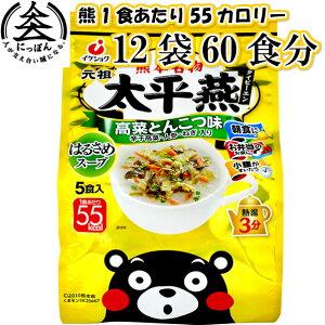 九州熊本の逸品【太平燕(タイピーエン) 高菜とんこつ味 5食×12(60食分)】1食あたり55カロリー 春雨スープ