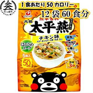 九州熊本の逸品【太平燕(タイピーエン) チキン味 5食×12(60食分)】1食あたり50カロリー 春雨スープ