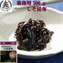 【送料無料】業務用しそ昆布 500g 北海道産昆布使用 九州熊本の逸品 佃煮 紫蘇 しそ 昆布 コンブイケダ食品 …