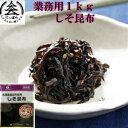 【送料無料】業務用しそ昆布 1kg 北海道産昆布使用 九州熊本の逸品 佃煮 紫蘇 しそ 昆布 コンブ イケダ食品…