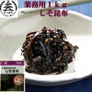 【送料無料】業務用しそ昆布 1kg 北海道産昆布使用 九州熊本の逸品 佃煮 紫蘇 しそ 昆布 コンブ イケダ食品 塩分控えめの為、お子様やご年配にもおすすめ おにぎりやお弁