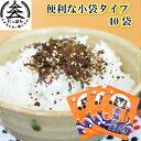 便利な小袋タイプ 御飯の友 40袋(1袋2.5g) 業務用 お弁当のお供にも最適 熊本県民の愛するふりかけフタバ食品 ご飯のお供