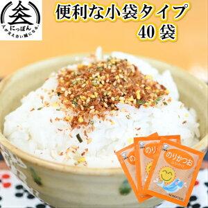 便利な小袋タイプ のりかつおふりかけ 40袋(1袋2.5g) 業務用 お弁当のお供にも最適 熊本県民の愛するふりかけ御飯の友のフタバ食品 ご飯のお供