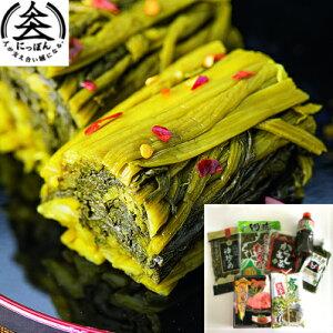 【送料無料】熊本特撰ギフト 菊池食品のたかな 阿蘇高菜詰め合わせ 伝統の製法にこだわり続ける 熊本ギフト お土産 贈り物 御中元 お歳暮 内祝い