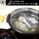 熊本の逸品 かわ専のすっぽん鍋セット2〜3人前(調理済み)(すっぽんの身約60g スープ約210g)×3袋 長崎県産すっ…