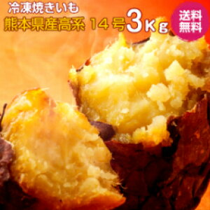 焼き芋(熊本県産高系14号) 冷凍 3kg 送料無料 クール便 アイス 冷凍 焼き芋 焼きいも 焼いも シャーベット サツマイモ さつまいも やきいも 熊本県産 ※北海道及び沖縄への配送は別途