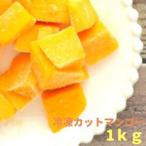 冷凍マンゴー 合計 1kg 500g ×2パック タイ産 マンゴー 冷凍マンゴー カットマンゴー 完熟マンゴー 冷凍フルーツ 冷凍デザート 冷凍食品 業務用 ※北海道及び沖縄県への発送は別途送料が1100