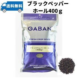 GABAN ギャバン ブラックペッパー ホール 400g メール便商品 粒黒胡椒 胡椒 ブラックペッパー 香辛料 スパイス
