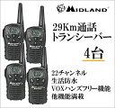 Midland LXT-118 ( 29キロ通話トランシバー ) 4台セット 新品 未開封