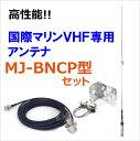 高性能 国際マリンVHF専用アンテナ新品セット・MJ-BNCP型タイプ
