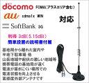 docomo SoftBank au 対応 高感度外部アンテナ 新品