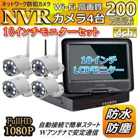 10インチ LCDモニター 一体型 高画質 HD 200万画素 IPカメラ 4台組 NVRセット Wi-Fi遠隔操作 機能満載 設定不要 新品 即納