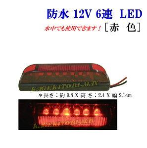 12V 防水 6LED マーカー 赤色 新品 即納