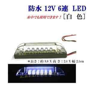12V 防水 6LED マーカー 白色 新品 即納