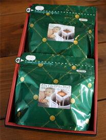 ドリップコーヒー デカフェ・コロンビア 20杯 ドリップバッグ【楽ギフ_包装】【楽ギフ_のし宛書】