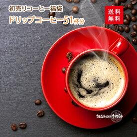 【 福袋コーヒー送料無料 2021年 3,021円 】ドリップコーヒー福袋たっぷり51杯分【ドリップコーヒー12g】【ドリップコ−ヒ− ドリップ珈琲】