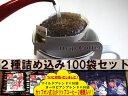 ドリップコーヒー 2種詰め合わせお得セット 飲み比べ コーヒー ドリップバッグ【10P26Mar16】