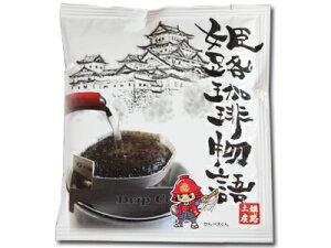 ドリップコーヒー【送料無料】 姫路珈琲物語12gたっぷり100杯分 ドリップコーヒー 送料無料