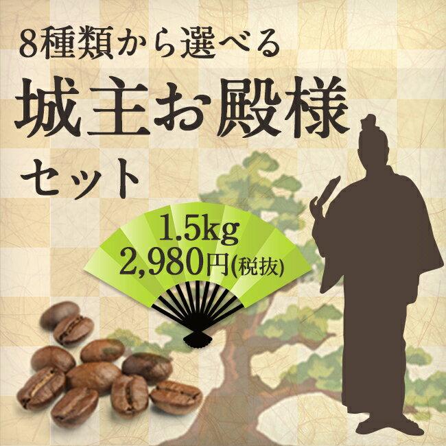 【姫路城主お殿様セット1.5kg】150杯分珈琲専門店のたっぷりお得セット! コーヒーバイキング8種類からお選びくださいね!